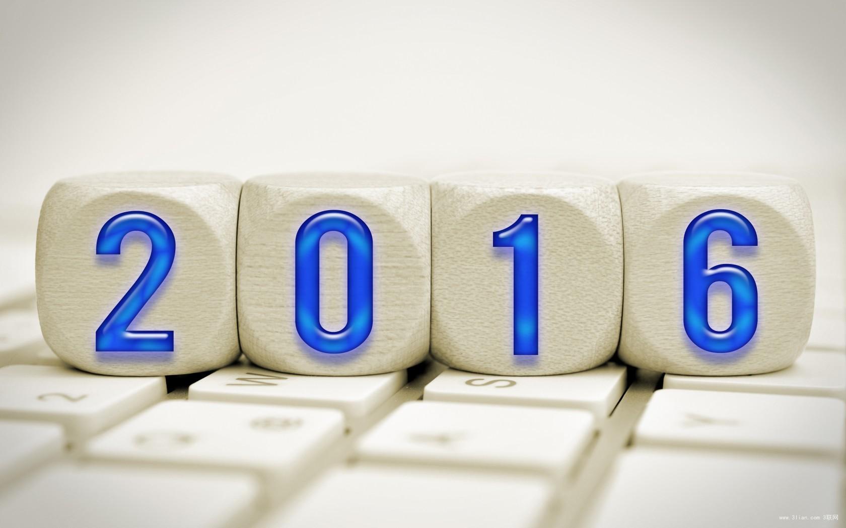 预见2016